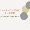 Neumorphism(ニューモーフィズム)にテーマ変更【はてなブログデザイン】