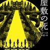 翻訳ミステリ新刊レビュー0914