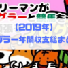 【2019年】ジャグラー年間収支総まとめ!