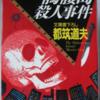 都筑道夫「髑髏島殺人事件」(集英社文庫)