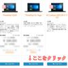 ThinkPad X1 yoga (2017年モデル)カスタマイズはここに注目