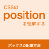 新ブック『CSSのpositionを理解する』をリリースしました