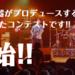 HOTLINE2014 募集開始!!