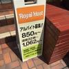 #216 福岡の物価は本当に東京より安いのか?実際に旅して検証してみた