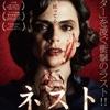 【映画】女が怖くてトラウマになる映画5選