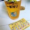 飲み日記(6月13日 くじらの焼き肉屋へ行くの巻)