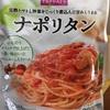 【食レポ】光商のナポリタンソースで食べてみました