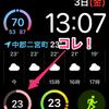 Apple Watchのたすくまのインフォグラフフェイスに注目