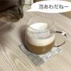 家でもおいしいカフェラテが飲めるお気に入りのミルクフォーマー