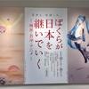 「ぼくらが日本を継いでいく」展に行ってきたよ!