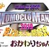 【ももクロ】おかわりちゃん_ MomocloMania2019
