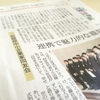 「しまね未来探訪」(25)島根県中小企業家同友会
