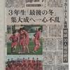 ユースリーグ 第8節 韮 崎-駿台甲府