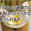 グルテンに過敏でも米粉ホットケーキなら食べられますね