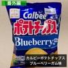 【レビュー】カルビーとロッテのコラボ商品『カルビーポテトチップス ブルーベリーガム味』を食べてみました!