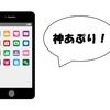 【Android & iPhoneどちらもOK】使って分かった便利すぎるアプリを厳選5つ紹介するよ