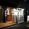 【今週のラーメン1662】 麺や でこ (川崎・武蔵小杉) 特製塩そば