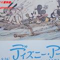 日本科学未来館のディズニー・アート展に行ってきた感想