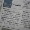 日経新聞の夕刊に掲載されました