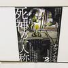 ナツノカモ『アンソロジーライブ#2〜死神の一人称〜』感想メモ