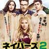映画『ネイバーズ2』評価&レビュー【Review No.134】