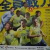 2018シーズン サッカーJ2 第9節 栃木SC VS アルビレックス新潟 ホーム栃木が2-1で勝利!