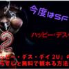 【映画】『ハッピー・デス・デイ 2U』のネタバレなしのあらすじと無料で観れる方法!