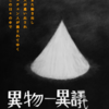 「異物―異議」大富亮 個人展覧会 (Object-Objection - OOTOMI Akira Art exhibition)