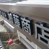 長島で新社屋のサイン取り付け