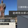 高知が生んだ偉人・岩崎弥太郎の生家を訪ねる。