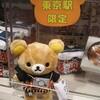 東京駅限定グッズ リラックマ キティ ミッフィー お菓子まで!!東京キャラクターストリート・東京おかしランドで限定商品を手に入れよう❤