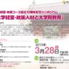 東京大学大学院教育学研究科大学経営・政策コース設立10周年記念シンポジウム「大学経営・政策人材と大学院教育」に参加してきました
