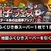 level.1709【ガチャ】冒険スタンプ12連!