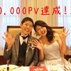 【ブログ公開1ヶ月10,000PV】2017年9月運営報告