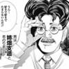 「ゴールデンカムイ」23巻に姉畑のEPをアニメ化した特装版発売ッ の巻