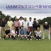 UUUMゴルフコンペ開催!