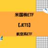 【JETS】米国航空業界ETFの構成銘柄【米国株ETF紹介】