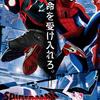 「スパイダーマン:スパイダーバース」(2018)吹替版
