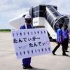 スカイマークが下地島に就航。羽田・神戸・那覇の3都市から初便が飛んだ。【那覇発の初便搭乗記】