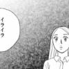 【中学聖日記】原作の末永聖は違う意味でイライラする!