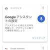 「家電リモコン」を省略! 「Google home mini」で呼びかけを簡略化!