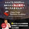 【速報】海外貿易で稼ぐなら日本から◯◯へ!!お待たせしました!