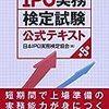 【資格】IPO実務検定試験合格への道