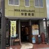 【オススメ5店】大津(滋賀)にあるビアレストランが人気のお店