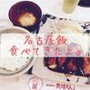 名古屋行ったら絶対食べたいグルメ4選!