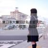 東日本大震災は私を変えた。~あの瞬間、私は~