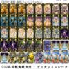 【COJS】エラッタ勢・獅子王とヘルメス