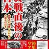 敗戦直後の混乱とどさくさ。「終戦直後の日本 教科書には載っていない占領下の日本」