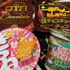 ペヤングチョコ味、一平ちゃんチョコ味 とその他諸々。