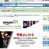 アマゾンMP3ダウンロードはITunesより安かった。